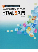 Web制作のためのHTML5入門 実例で学ぶ次世代標準