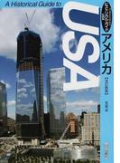 アメリカ 改訂新版 (ヒストリカル・ガイド)