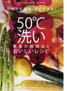 だれでも簡単、すぐできる!50℃洗い驚異の調理法とおいしいレシピ