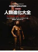 人類進化大全 進化の実像と発掘・分析のすべて 改訂普及版