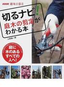 切るナビ!庭木の剪定がわかる本 (生活実用シリーズ NHK趣味の園芸)