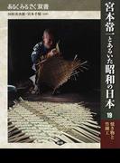宮本常一とあるいた昭和の日本 19 焼き物と竹細工 (あるくみるきく双書)