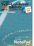 フィナーレ・ノートパッド2012活用ガイド 楽譜作成ソフト・はじめの一歩 for Windows/Mac