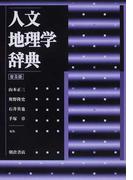人文地理学辞典 普及版