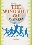 ソフトボールウインドミル50 ウインドミル投法(1962〜2012)