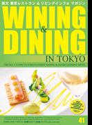 WINING & DINING in TOKYO 41 (ワイニング&ダイニング・イン・東京)