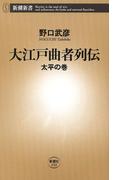 大江戸曲者列伝―太平の巻―(新潮新書)(新潮新書)