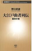 大江戸曲者列伝―幕末の巻―(新潮新書)(新潮新書)
