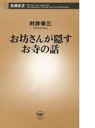 お坊さんが隠すお寺の話(新潮新書)(新潮新書)