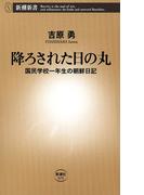 降ろされた日の丸―国民学校一年生の朝鮮日記―(新潮新書)(新潮新書)