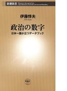 政治の数字―日本一腹が立つデータブック―(新潮新書)(新潮新書)