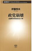 政党崩壊―永田町の失われた十年―(新潮新書)(新潮新書)