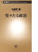 堂々たる政治(新潮新書)(新潮新書)