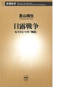 日露戦争―もうひとつの「物語」―(新潮新書)(新潮新書)