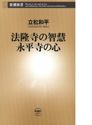 法隆寺の智慧 永平寺の心(新潮新書)(新潮新書)