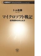 マイクロソフト戦記―世界標準の作られ方―(新潮新書)(新潮新書)