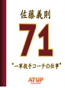【プロ野球の仕事シリーズ】一軍投手コーチの仕事 佐藤義則著書(プロ野球の仕事シリーズ)