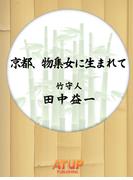 京都、物集女に生まれて 竹守人 田中益一著書(特殊な仕事シリーズ)