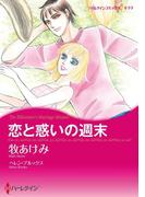恋と惑いの週末(ハーレクインコミックス)