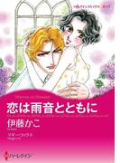 恋は雨音とともに(ハーレクインコミックス)