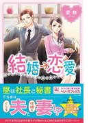 結婚恋愛(Berry's Books)