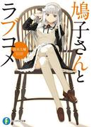 鳩子さんとラブコメ(富士見ファンタジア文庫)