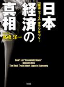 「経済ニュース」はウソをつく! 日本経済の真相(中経出版)