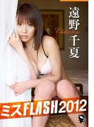 ミスFLASH2012 遠野千夏(FLASHセレクション)