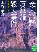 女人高野万華鏡殺人事件(実業之日本社文庫)