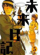 未来日記(5)(角川コミックス・エース)
