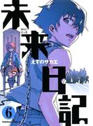 未来日記(6)(角川コミックス・エース)