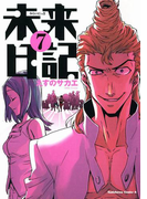 未来日記(7)(角川コミックス・エース)