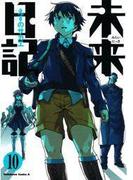 未来日記(10)(角川コミックス・エース)