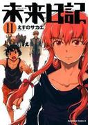 未来日記(11)(角川コミックス・エース)