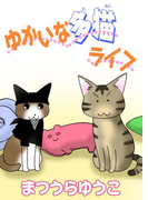 ゆかいな多猫ライフ(2)