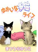 ゆかいな多猫ライフ(4)