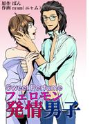 Sweet Perfume フェロモン発情男子(1)