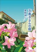 【期間限定価格】万寿子さんの庭