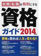 就職・転職を有利にする資格ガイド 2014年版