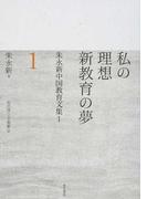 朱永新中国教育文集 1 私の理想新教育の夢
