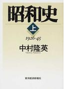 昭和史 上 1926−45