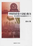 中国共産党の支配と権力 党と新興の社会経済エリート