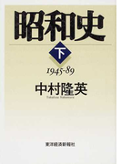 昭和史 下 1945−89