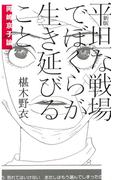 平坦な戦場でぼくらが生き延びること 岡崎京子論 新版