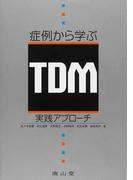 症例から学ぶTDM実践アプローチ