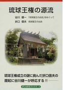 琉球王権の源流 (がじゅまるブックス)