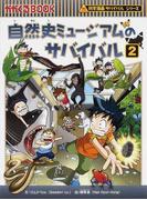 自然史ミュージアムのサバイバル 2 生き残り作戦 (かがくるBOOK 科学漫画サバイバルシリーズ)