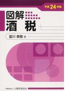 図解酒税 平成24年版