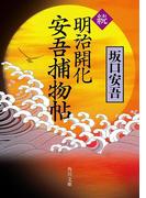 続 明治開化 安吾捕物帖(角川文庫)
