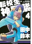 転校生・神野紫(4)(ルチルコレクション)